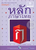 หลักภาษาไทย (ฉบับสมบูรณ์)