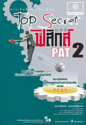 Top Secret ฟิสิกส์ ม.4-6 PAT 2