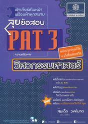 ลุยข้อสอบ PAT 3 ความถนัดทางวิศวกรรม