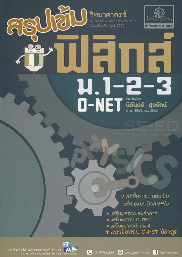 สรุปเข้มฟิสิกส์ ม.1-2-3 O-NET (ฉบับปรับปรุง)