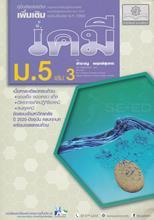 คู่มือรายวิชาเพิ่มเติมวิทยาศาสตร์ เคมี ม.5 เล่ม 3 (ฉบับปรับปรุง พ.ศ.2560)