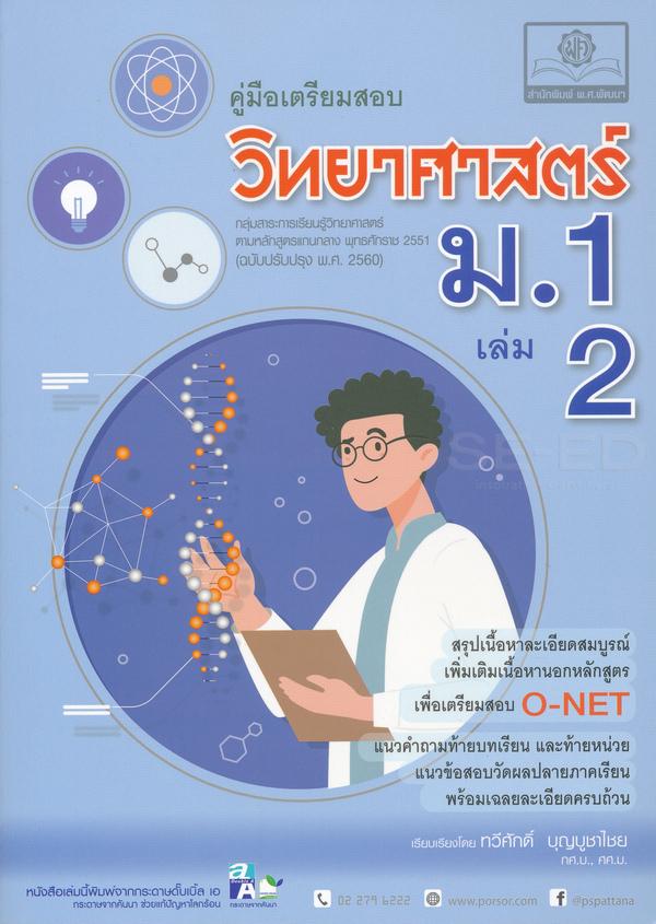 คู่มือเตรียมสอบ วิทยาศาสตร์ ม.1 เล่ม 2