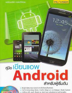 คู่มือเขียนแอพ Android สำหรับผู้เริ่มต้น +CD