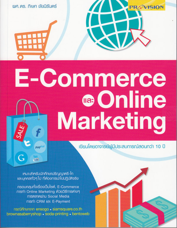 E-Commerce และ Online Marketing