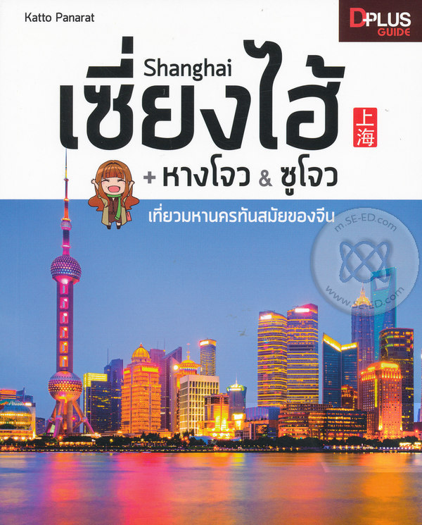 Shanghai เซี่ยงไฮ้ + หางโจว & ซูโจว เที่ยวมหานครทันสมัยของจีน