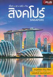 เที่ยว เฮ เปย์ กิน สิงคโปร์ Singapore