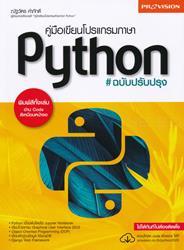 คู่มือเขียนโปรแกรมภาษา Python ฉบับปรับปรุง