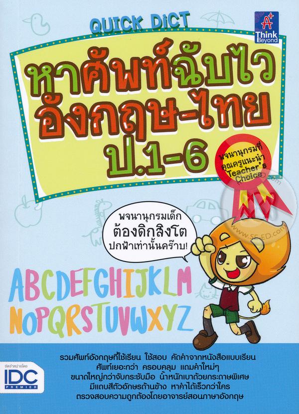 Quick Dictionary หาศัพท์ฉับไวอังกฤษ-ไทย ป.1-6