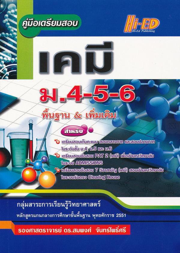 คู่มือเตรียมสอบ เคมี ม 4-5-6 (พื้นฐาน & เพิ่มเติม)