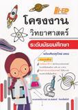 โครงงานวิทยาศาสตร์ ระดับมัธยมศึกษา (ฉบับปรับปรุงใหม่ 2562)