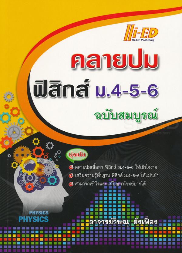 คลายปม ฟิสิกส์ ม.4-5-6 (ฉบับสมบูรณ์)