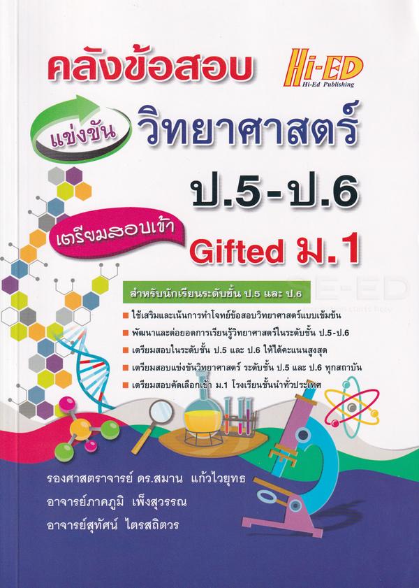 คลังข้อสอบแข่งขัน วิทยาศาสตร์ ป.5-ป.6 เตรียมสอบเข้า Gifted ม.1