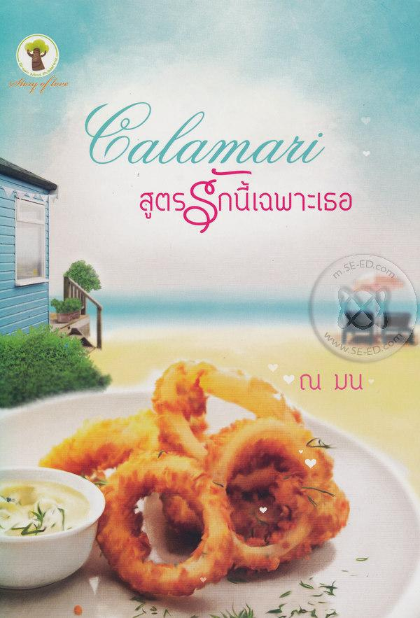 Calamari สูตรรักนี้ เฉพาะเธอ