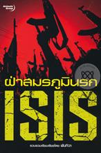 ฝ่าสมรภูมินรก ISIS