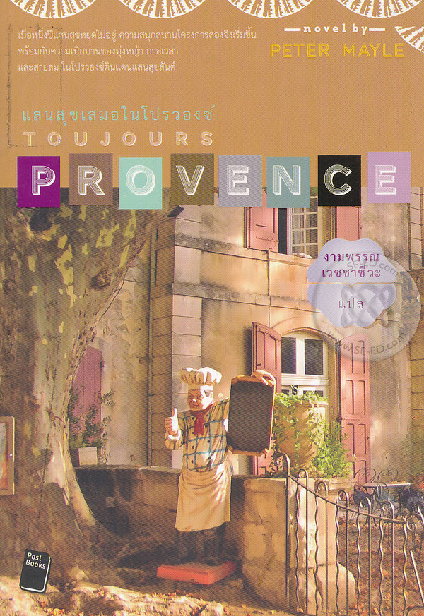 แสนสุขเสมอในโปรวองซ์ : Toujours Provence