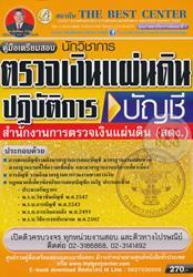 คู่มือสอบนักวิชาการตรวจเงินแผ่นดินปฏิบัติการ (บัญชี) สำนักงานการตรวจเงินแผ่นดิน