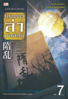ยุทธการล่าบัลลังก์ เล่ม 7 (จบ)