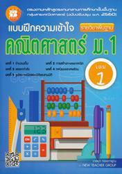 แบบฝึกความเข้าใจ คณิตศาสตร์ ม.1 เล่ม 1 รายวิชาพื้นฐาน +เฉลย