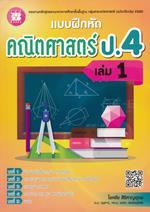 แบบฝึกหัด คณิตศาสตร์ ป.4 เล่ม 1 +เฉลย