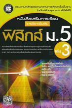 หนังสือเสริมการเรียน รายวิชาเพิ่มเติม ฟิสิกส์ ม.5 เล่ม 3
