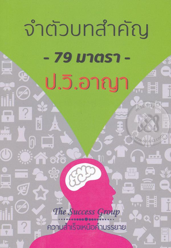 67 ประมวลกฎหมายอาญา มาตรา 59
