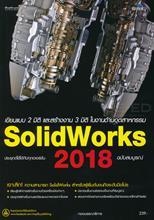 ออกแบบ 3 มิติ ด้านวิศวกรรมและงานช่าง SolidWorks 2018 ฉบับสมบูรณ์
