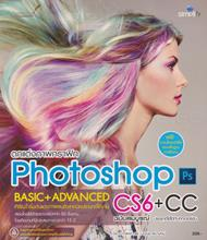 ตกแต่งภาพกราฟิก Photoshop CS6 + CCฉบับสมบูรณ์
