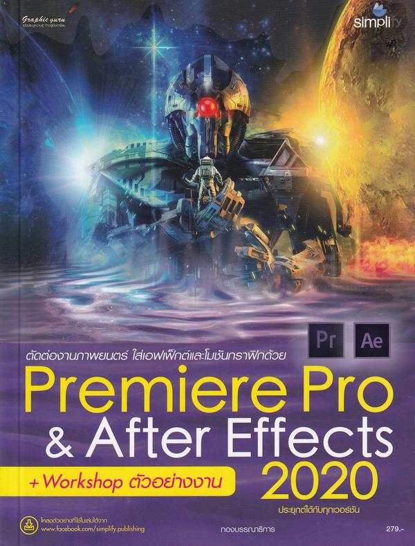 ตัดต่องานภาพยนตร์ ใส่เอฟเฟ็กต์และโมชันกราฟิกด้วย Premiere Pro & After Effects 2020 ฉบับสมบูรณ์