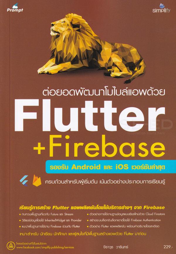 ต่อยอดพัฒนาโมไบล์แอพด้วย Flutter + Firebase