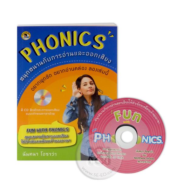 Phonics สนุกสนานกับการอ่านและออกเสียง +CD