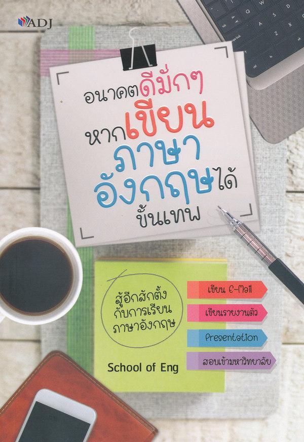 อนาคตดีมั่ก ๆ หากเขียนภาษาอังกฤษได้ขั้นเทพ