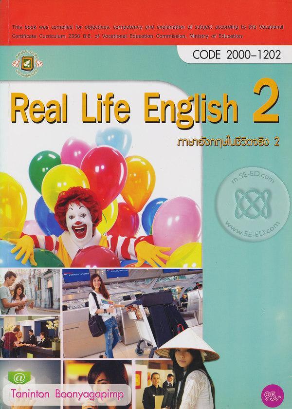 Real Life English 2 : ภาษาอังกฤษในชีวิตจริง 2 รหัสวิชา 2000-1202