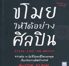 ขโมยให้ได้อย่างศิลปิน : Steal Like an Artist