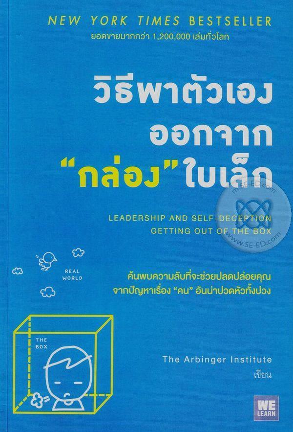 วิธีพาตัวเองออกจาก กล่อง ใบเล็ก : Leadership and Self-Deception