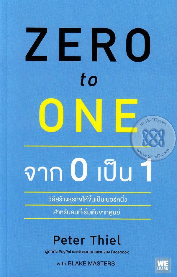 จาก 0 เป็น 1 : Zero to One