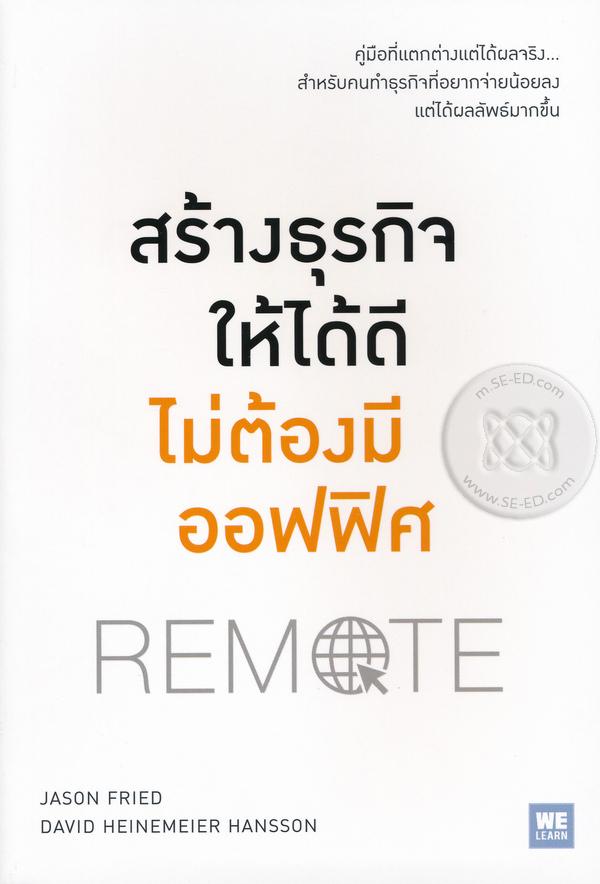 สร้างธุรกิจให้ได้ดี ไม่ต้องมีออฟฟิศ : Remote