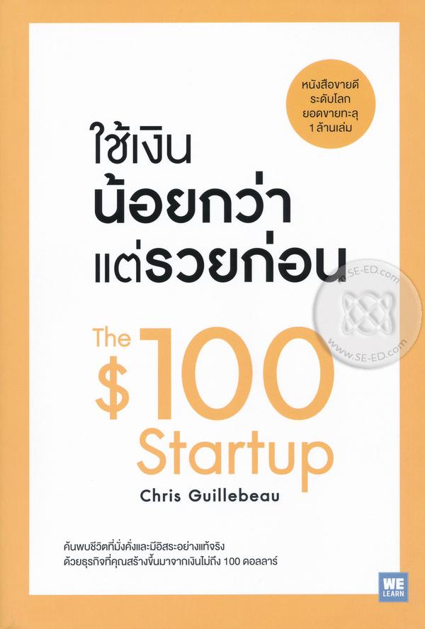 ใช้เงินน้อยกว่าแต่รวยก่อน : The $100 Startup