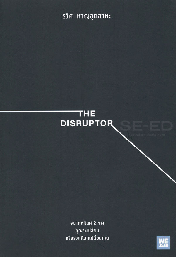 The Disruptor