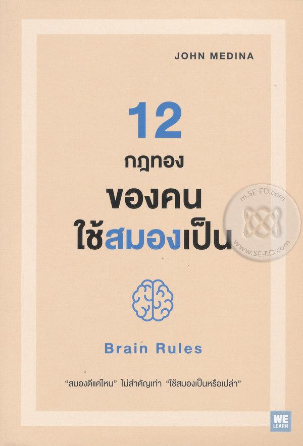 12 กฎทองของคนใช้สมองเป็น : Brain Rules