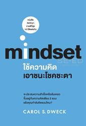 ใช้ความคิดเอาชนะโชคชะตา : Mindset