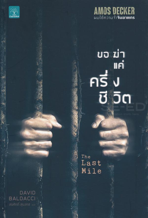 ขอฆ่าแค่ครึ่งชีวิต : The Last Mile