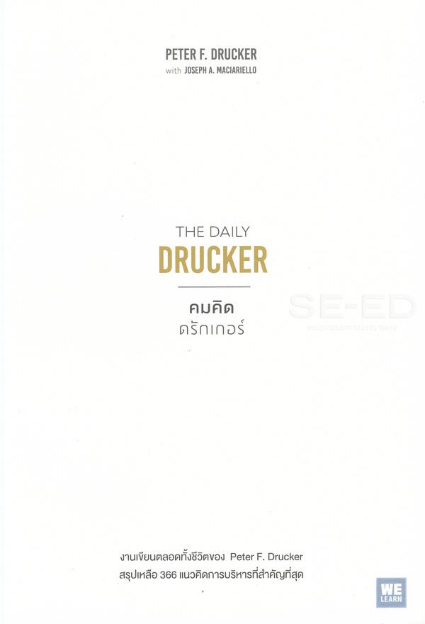 คมคิดดรักเกอร์ : The Daily Drucker