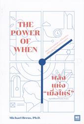 """พลังแห่ง """"เมื่อไหร่"""" : The Power of When"""