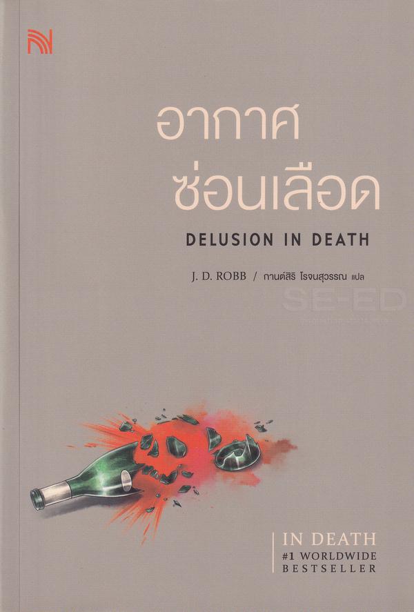 อากาศซ่อนเลือด : Delusion In Death