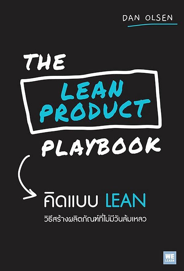 The Lean Product Playbook คิดแบบ Lean