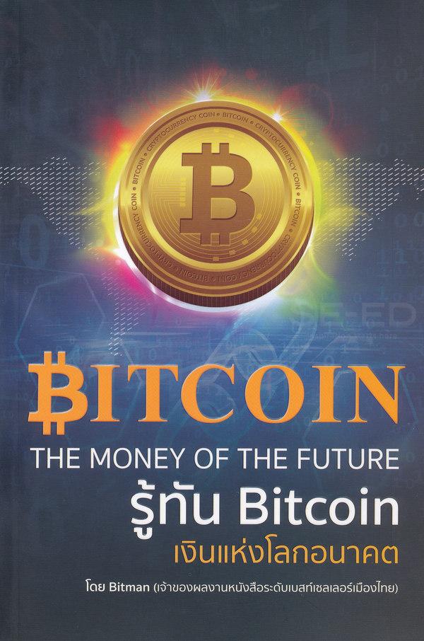 รู้ทัน Bitcoin เงินแห่งโลกอนาคต