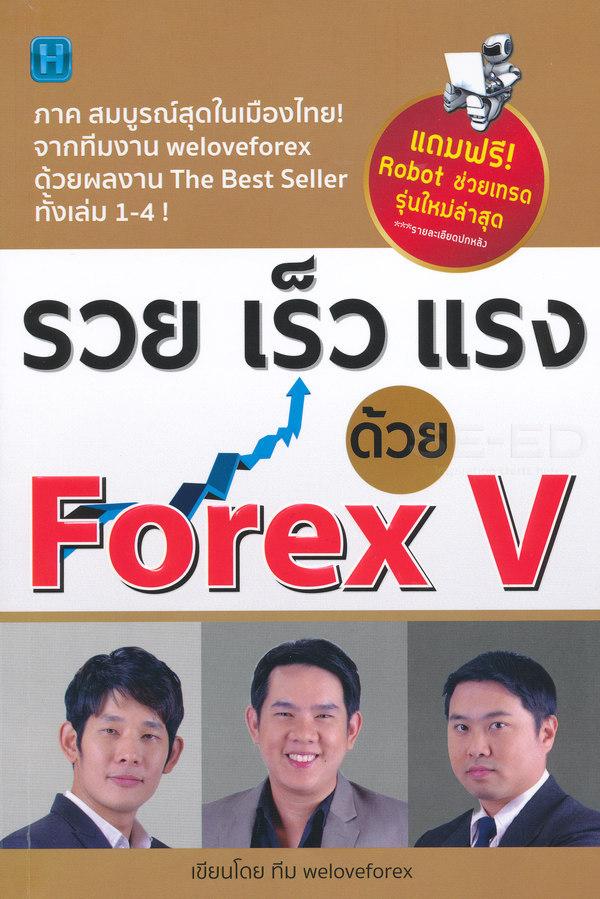 รวย เร็ว แรง ด้วย Forex 5