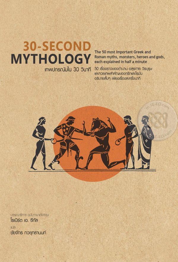 30-Second Mythology : เทพปกรณัมใน 30 วินาที (ปกแข็ง)