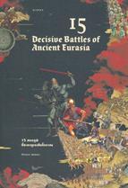 15 Decisive Battles of Ancient Eurasia : 15 สมรภูมิชี้ชะตายูเรเชียโบราณ