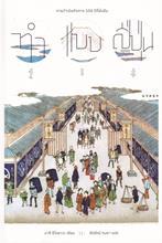 ทำแบบญี่ปุ่น สำเร็จแบบญี่ปุ่น : การดำเนินกิจการ 100 ปีที่ยั่งยืน